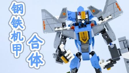 钢铁机甲之积变疾风号,四架战机不用拆解就能合体!