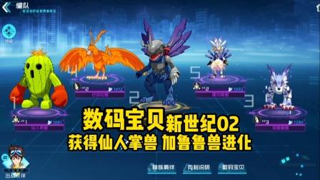 数码宝贝 新世纪02:获得仙人掌兽 加鲁鲁兽进化