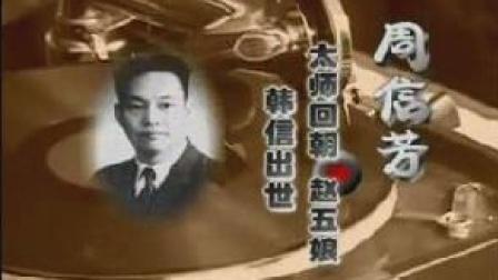 绝版赏析:周信芳《太师回朝 赵五娘 韩信出世》唱片03