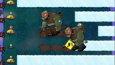 植物大战僵尸beta版:寒冰爆破3,红眼巨人要炸4下!