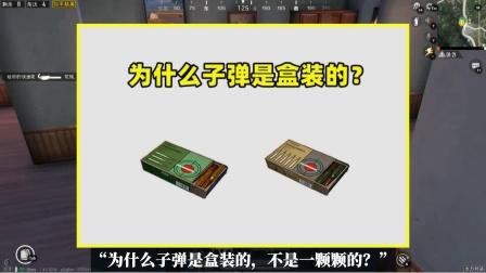 为什么子弹是盒装的,不是一颗颗的?背后有这么多讲究
