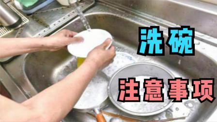 """这样洗碗等于""""吃细菌"""",多数家庭经常犯的错误,及时提醒家里人"""
