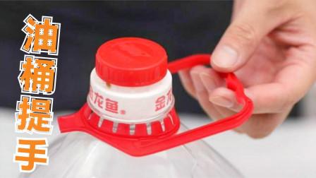 洗碗池上放一个油桶提手,太方便了,我也是才知道,早清楚早受益