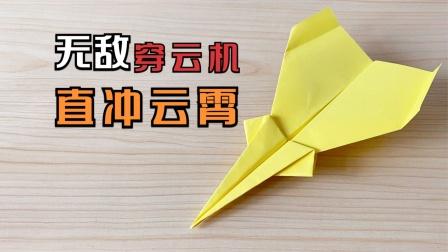 教你折纸火遍全网的无敌穿云机,简单又飞的远,直冲云霄!