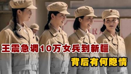 1950年王震到北京开会,要求中央调10万女青年新疆工作