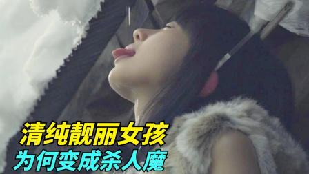 清纯女孩如何变成杀人魔,这部电影拍出了韩国社会的扭曲(下)
