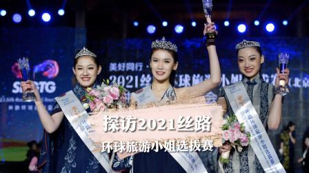 探访2021丝路环球旅游小姐选拔赛,小姐姐们竞争太激烈,你喜欢谁?