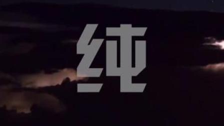 前方高能MV《清澈的爱》!致敬那些不平凡的英雄们!#清澈的爱只为中国
