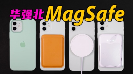 189元就能买全套MagSafe配件?华强北比库克更懂苹果!