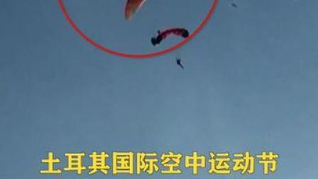 #土耳其国际空中运动节两滑翔伞选手相撞坠海 #土耳其