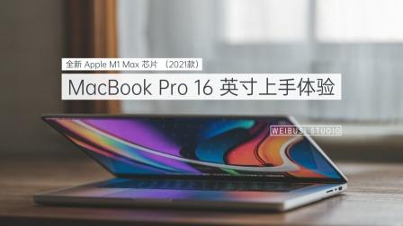 全新 MacBook Pro 16 英寸(2021)上手体验