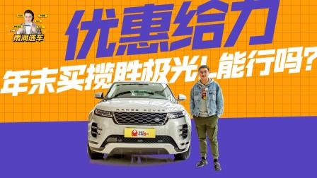 探店路虎揽胜极光L:现车且优惠给力,30万最帅SUV就是它?