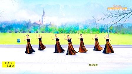 广场舞《我变了我没变》编舞豆花。