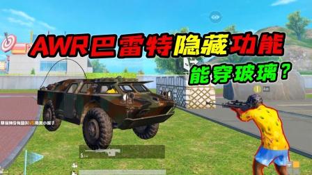 新武器AMR的隐藏功能,能穿透玻璃,装甲车都不安全了!