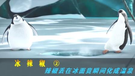 一种神奇辣椒,丢到冰面上竟瞬间变出温泉