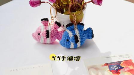 小丑鱼挂件钩针编织教程