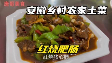安徽乡村吃农家土菜,红烧大肠,红烧猪心肺,炒千张,小喝一杯
