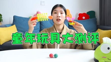 童年的这些玩具你们玩过吗?第二个玩具,大多数女生肯定没玩过