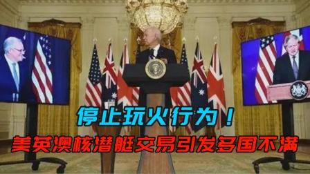 不要玩火自焚!美英澳核潜艇交易威胁世界和平,我国官媒发出警告