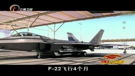 F-22猛禽战机,美国人心中的超级战机,近年来却遇到各类故障
