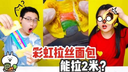 """彩虹糖+面包烤一下,能做出""""彩虹拉丝面包""""?还能拉2米长的丝"""
