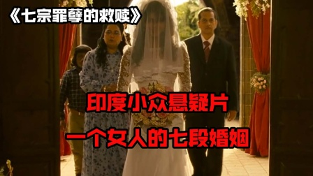 女人结婚七次,七任丈夫均意外身亡,讲述婚姻七宗罪的印度悬疑片