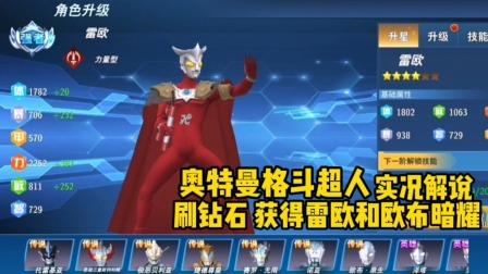 奥特曼格斗超人 实况解说:刷钻石 获得雷欧和欧布暗耀