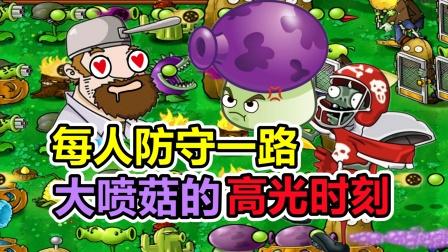 植物大战僵尸:大喷菇的高光时刻!