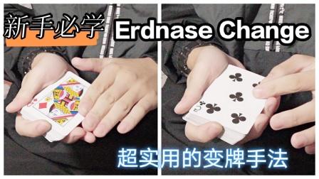 《这是魔术》魔术教学:Erdnasechange