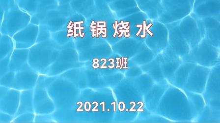 纸锅烧水 823班 太湖县实验中学 2021.10.22