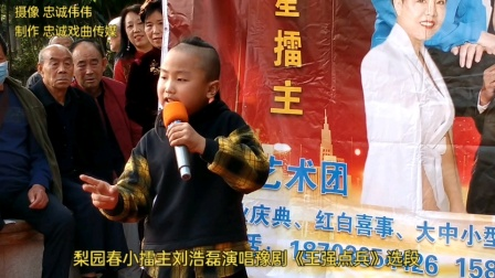 豫剧《王强点兵》选段明星小擂主刘浩磊演唱视频