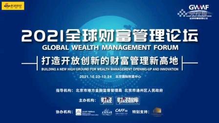 2021全球财富管理论坛:打开放创新的财富管理新高地