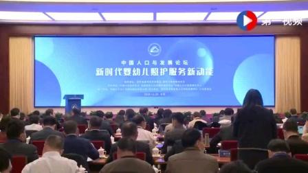 2021中国人口与发展论坛