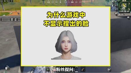 为什么游戏中不显示捏脸?有3个原因,都是为玩家着想