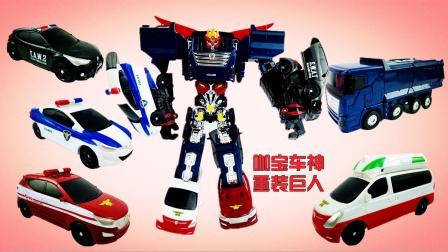 咖宝车神五合体变形机器人重装巨人,变形小汽车玩具试玩!