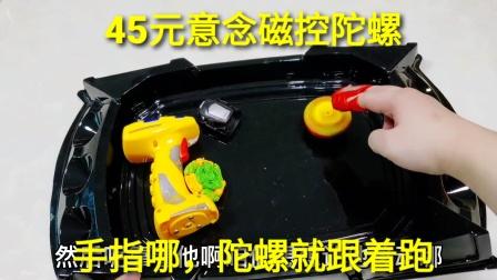 45元意念磁控陀螺,手指哪个方向,陀螺就会跟着旋转