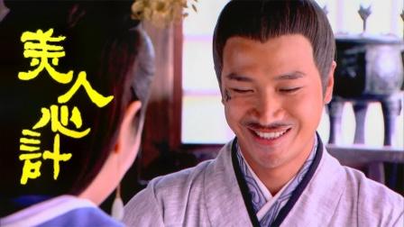 美人心计:周亚夫毕生所爱暴露,刘恒只装瞎子