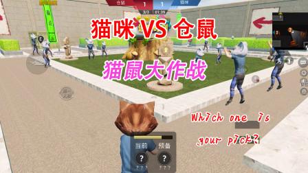 三生:奶酪保卫战,猫捉老鼠,这就是绿洲启元最好玩的游戏吗?