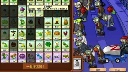 植物大战僵尸beta版:有因有果,选两个毁灭菇!