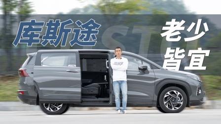 老少皆宜的选择 试驾北京现代库斯途