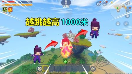 迷你世界:越跳越高!每次跳跃都会增加高度,一跳能飞出千米