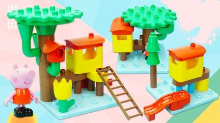 小猪佩奇积木玩具:给佩奇拼一座满意的积木小树屋