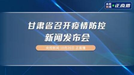 甘肃省召开疫情防控新闻发布会
