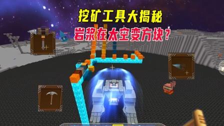 迷你世界:水和岩浆在太空秒变方块,挖矿给力工具大揭秘!