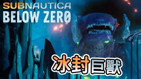 超巨兽!! 姐姐就是死在这! 深海迷航:冰点之下