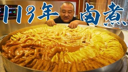 北京119年卤煮老店,传承不再,价格倒是涨了不少!