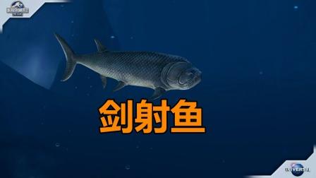 侏罗纪世界国际版第81期:剑射鱼的长得像鲢鱼