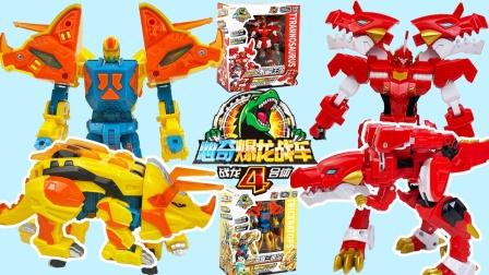 心奇爆龙战车4合体变形恐龙玩具拆箱