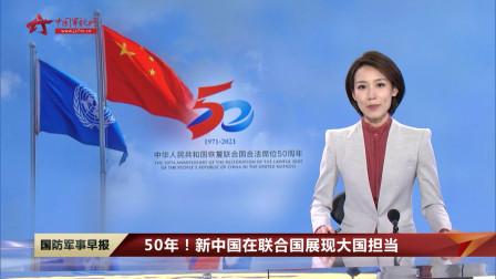 50年!新中国在联合国展现大国担当