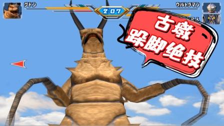 奥特曼格斗进化3:古墩练成了跺脚绝技!